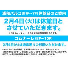 【お知らせ】2/4(火)休館日のご案内