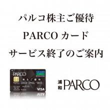 パルコ株主ご優待PARCOカード サービス終了のご案内