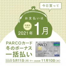PARCOカード 冬のボーナス一括払い