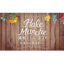 【期間限定ショップのお知らせ】ハレマルシェ