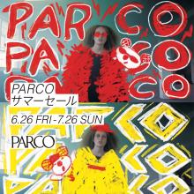 2020年6/26(金)~7/26(日) PARCOサマーセール開催!