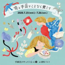 手紙社がやってくる at 浦和パルコ vol.9 「花と手芸をこよなく愛して」