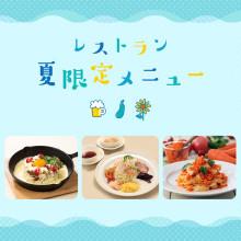 レストラン夏限定メニュー