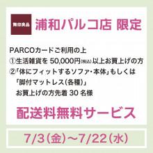 【3F 無印良品】対象商品PARCOカードでお買上げで配送料サービス!