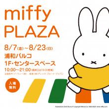 「miffy PLAZA ミッフィープラザ」開催!