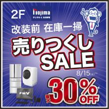 2F・ノジマ「改装前の売りつくしセール」開催中!