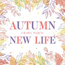 浦和PARCOの 新生活2020秋