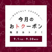 【POCKET PARCO】今月のおトク―ポン<9月>