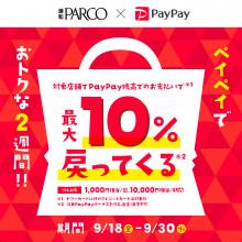 浦和PARCOでPayPayボーナス最大10%戻ってくるキャンペーン
