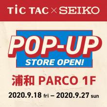 【期間限定ショップのお知らせ】TiCTAC x SEIKO POP-UP in 浦和パルコ