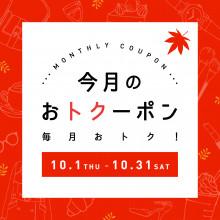 【POCKET PARCO】今月のおトク―ポン<10月>