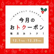 【POCKET PARCO】今月のおトク―ポン<12月>