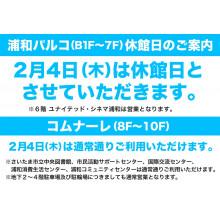【お知らせ】2/4(木)休館日のご案内