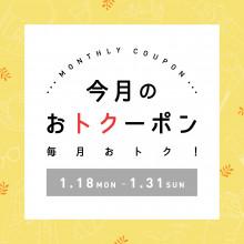 【POCKET PARCO】今月のおトク―ポン<1月>