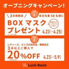 【期間限定ショップのお知らせ】Luck Rack