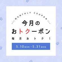 【POCKET PARCO】今月のおトク―ポン<5月>