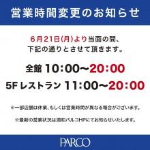 【6/21更新】営業時間変更のお知らせ