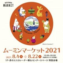 「ムーミンマーケット 2021」開催!