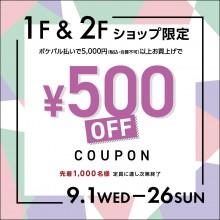 1F&2Fショップにてポケパル払いで5,000円以上お買上げで500円OFF