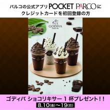 【POCKET PARCO】初回クレジットカード登録でゴディバ ショコリキサー1杯プレゼント!