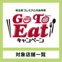Go To Eat キャンペーン 利用可能店舗一覧