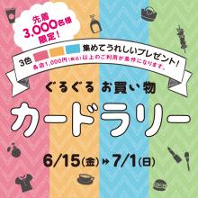 「ぐるぐるお買い物カードラリー」開催!