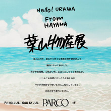 Hello! URAWA! From HAYAMA 葉山物産展