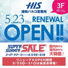 3F H.I.S. 5/23(木)RENEWAL OPEN!