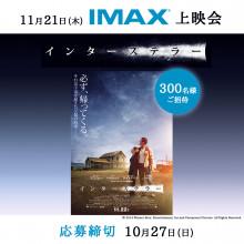 【POCKET PARCO】『インターステラー』IMAX上映会にご招待!