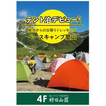 4F 好日山荘 テントフェア開催中!