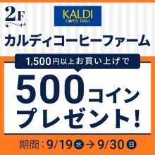 【POCKET PARCO】カルディコーヒーファーム 1,500円以上お買い上げで500コイン進呈