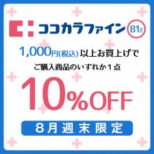 【POCKET PARCO】週末限定B1Fココカラファイン1,000円以上お買上げで1点10%OFF