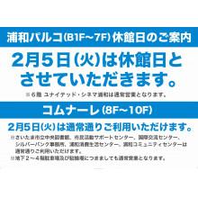 【お知らせ】2/5(火)休館日のご案内