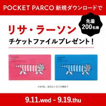 POCKET PARCO新規ダウンロードでリサ・ラーソンチケットファイルをプレゼント!