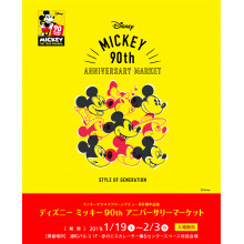 「DISNEY MICKEY 90th ANNIVERSARY MARKET」開催!
