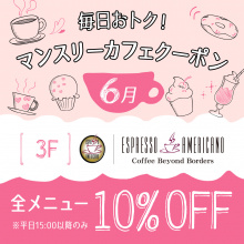 【POCKET PARCO】エスプレッソ・アメリカーノ10%OFFクーポン配信中!