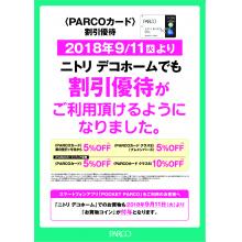 4F ニトリデコホーム<PARCOカード>割引優待開始!