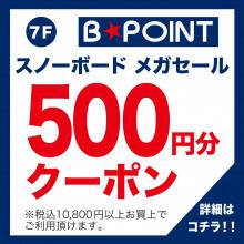 7F・スノーボードメガセール10,800円以上で500円引きクーポン配信中!