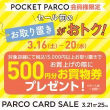 PARCO CARD SALE前のお取り置きがおトク!