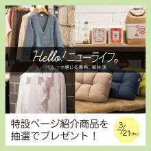【POCKETPARCO】新生活特設ぺージで紹介中の商品が当たる応募抽選!