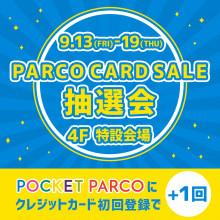 PARCO CARD SALE抽選会 新規クレジットカード登録で、さらにもう1回チャンス!