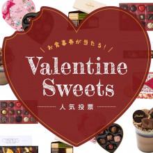 【予告】お食事券が当たる!バレンタインスイーツ人気投票