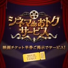 【9/1~】シネマ de おトクサービス