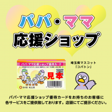 【9/1~】パパママ応援ショップ
