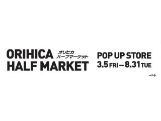 オリヒカハーフマーケット