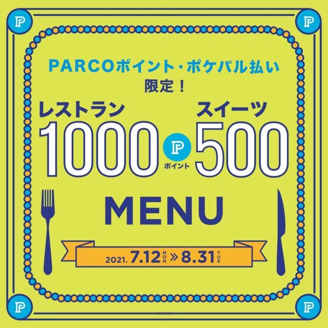 1000P・500Pメニュー
