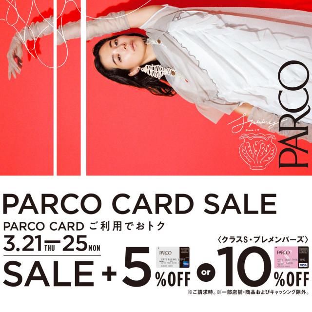 3月PARCO CARD SALE