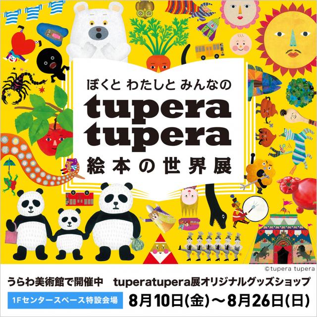 tuperatupera【開催中】