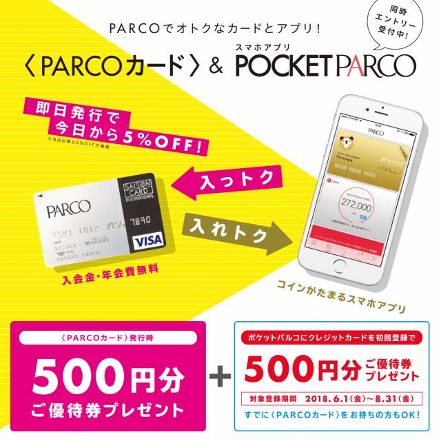 【POCKET PARCO】初回クレカ登録500円