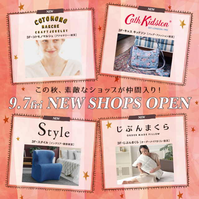 秋のNEW & RENEWAL OPEN!2